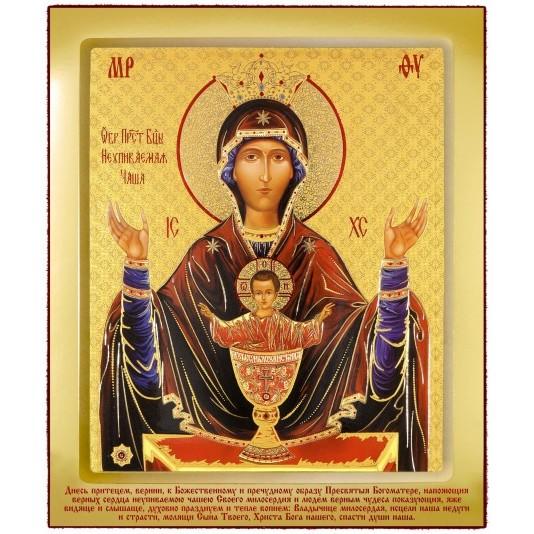 Икона на доске Неупиваемая Чаша Б. М.