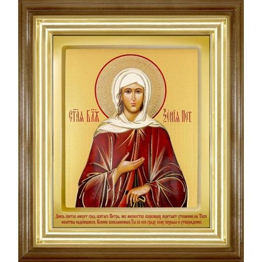Икона Святая Ксения Петербуржская