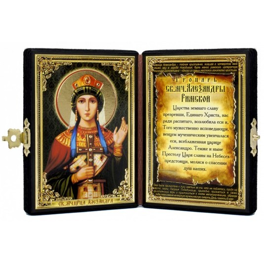 Св. Александра Римская