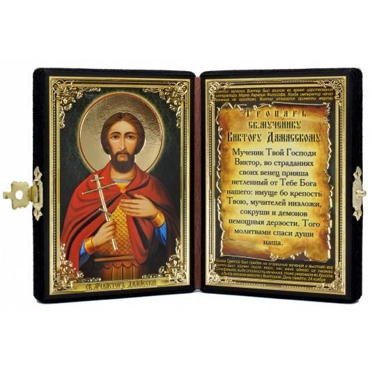 Складень именной Св. Виктор Дамасский в Пензе