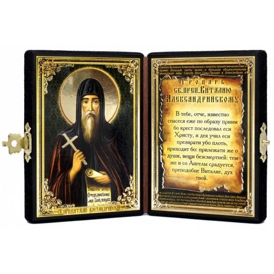 Складень именной Св. Виталий Александрийский в Пензе