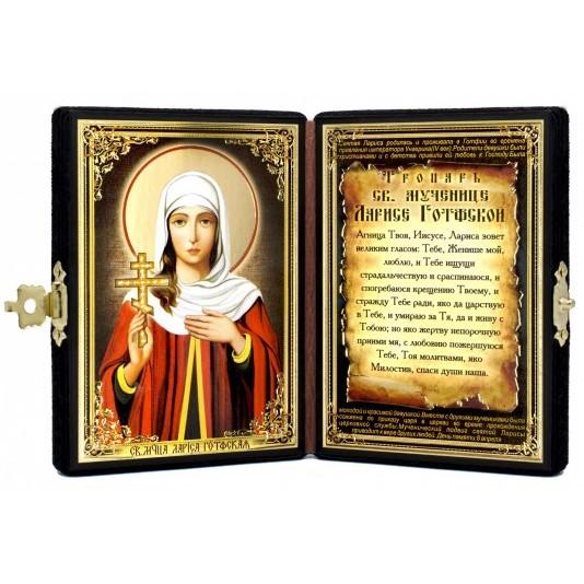 Св. Лариса