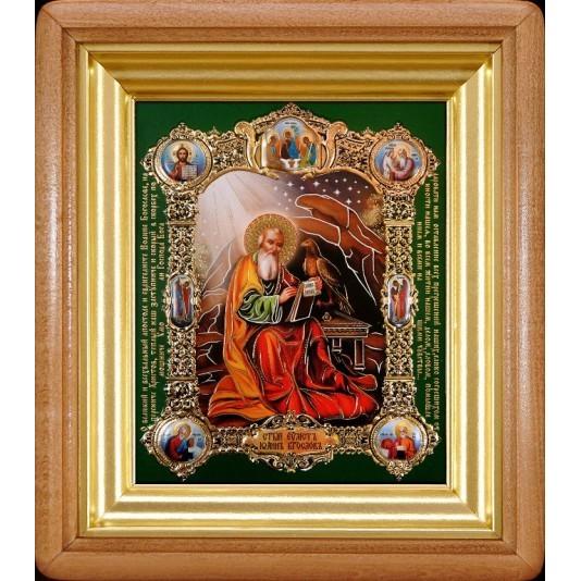 Иоанн Богослов полиграфия малая