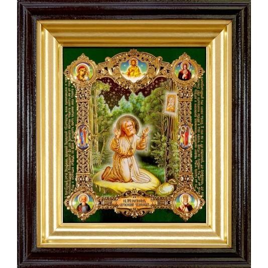 Икона Святой Серафим Саровский полиграфия малая
