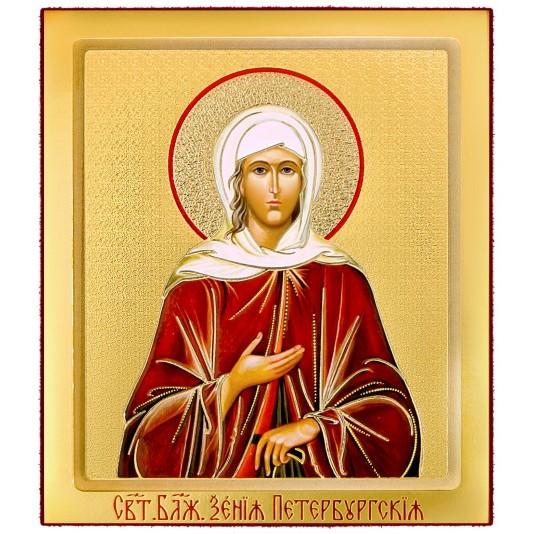 Св. Ксения Петербуржская