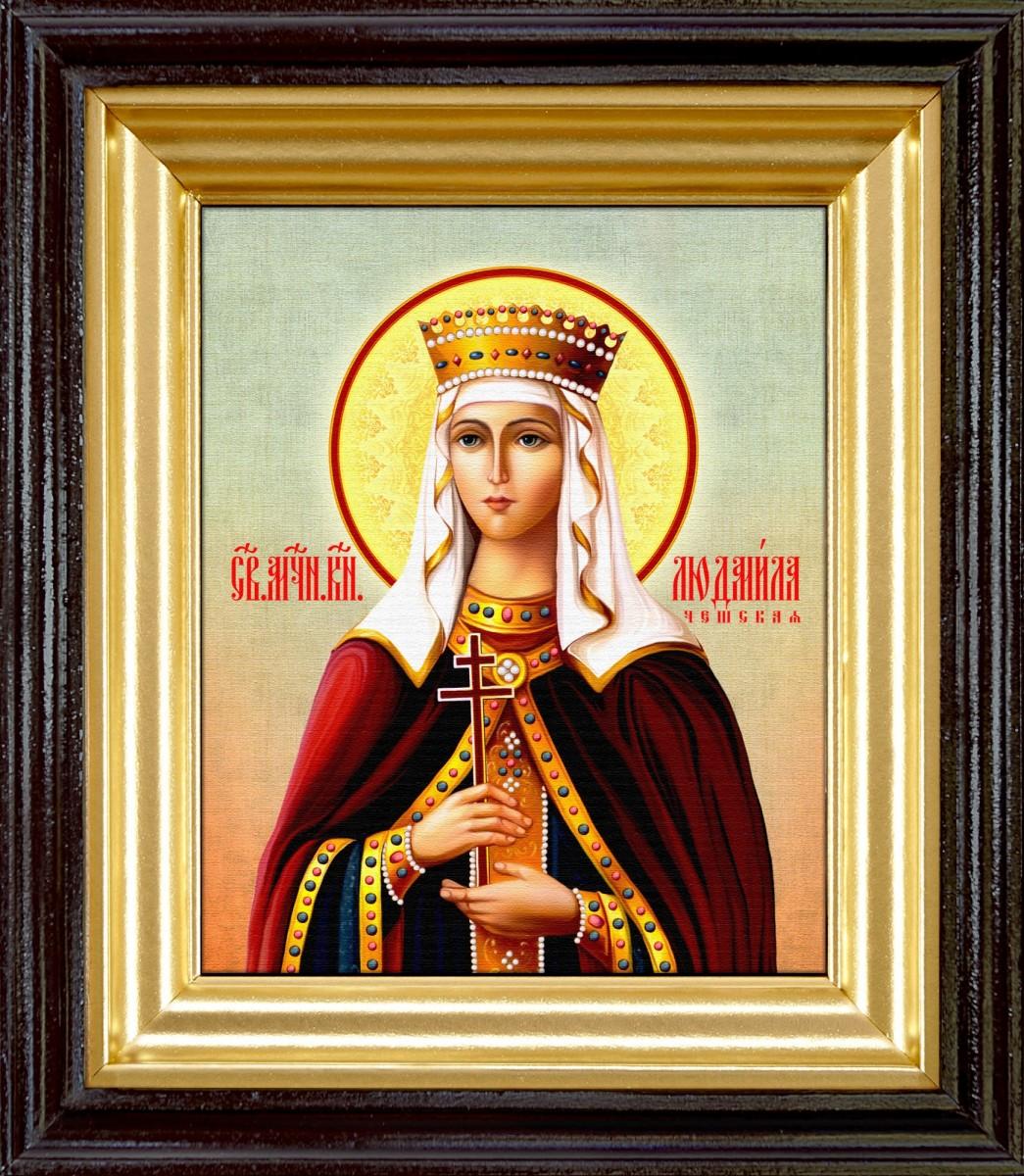 икона святой людмилы фото и значение можете управлять экспозицией